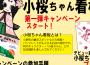 1月16日(日)~ 小桜ちゃん看板キャンペーン