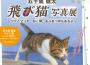 4月1日(土)~5月21日(土)◆五十嵐健太 飛び猫写真展