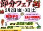 2月2日(金)3日(土)◆節分フェア