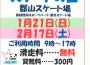 2月17日(土)◆スケートの日無料開放!!