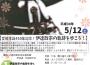 5月12日(土)◆愛姫生誕450年記念!伊達政宗の軌跡を歩こう!