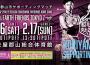 2月16日(土)・17日(日)◆ホーム戦!福島ファイヤーボンズ VS アースフレンズ東京Z