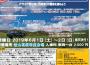 6月1日(土)~2日(日)◆第20回フクシマフォーホイラーズフェスティバル