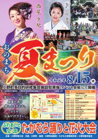 8月15日(木)おのまち 夏まつり開催!