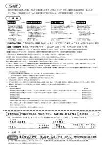 ウラ_v1.22田村ツアー