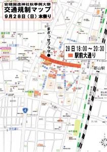 安積国造神社秋季例大祭_規制マップ(28日)