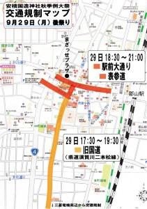 安積国造神社秋季例大祭_規制マップ(29日)