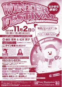 WINTER FESTIVAL2014表