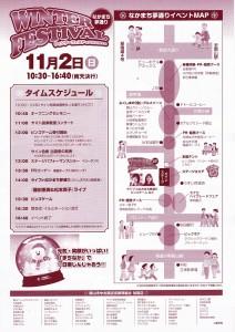 WINTER FESTIVAL2014裏