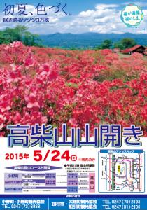 高柴山ポスター-210x300
