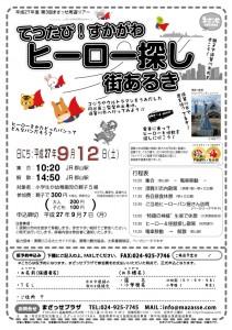 v0.122_須賀川ツアー