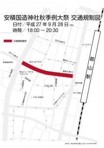 例大祭交通規制_①0928_1800-2030