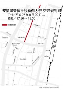 例大祭交通規制_②0929_1730-1830