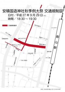 例大祭交通規制_③0929_1830-1930