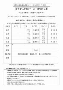 [申込書]田舎暮らしツアー2016(チラシ裏)_01
