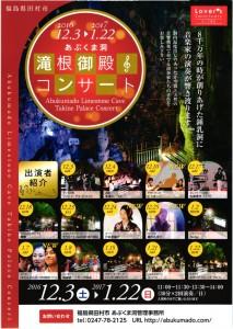 abukuma_concert