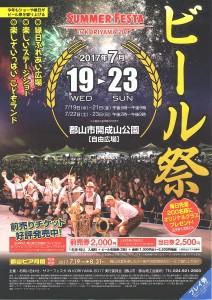 0719 サマーフェスタビール祭
