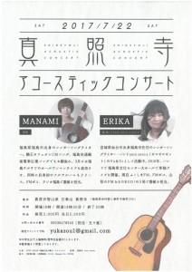 真照寺アコースティックコンサート-2-722x1024