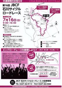 0716石川サイクルロードレース