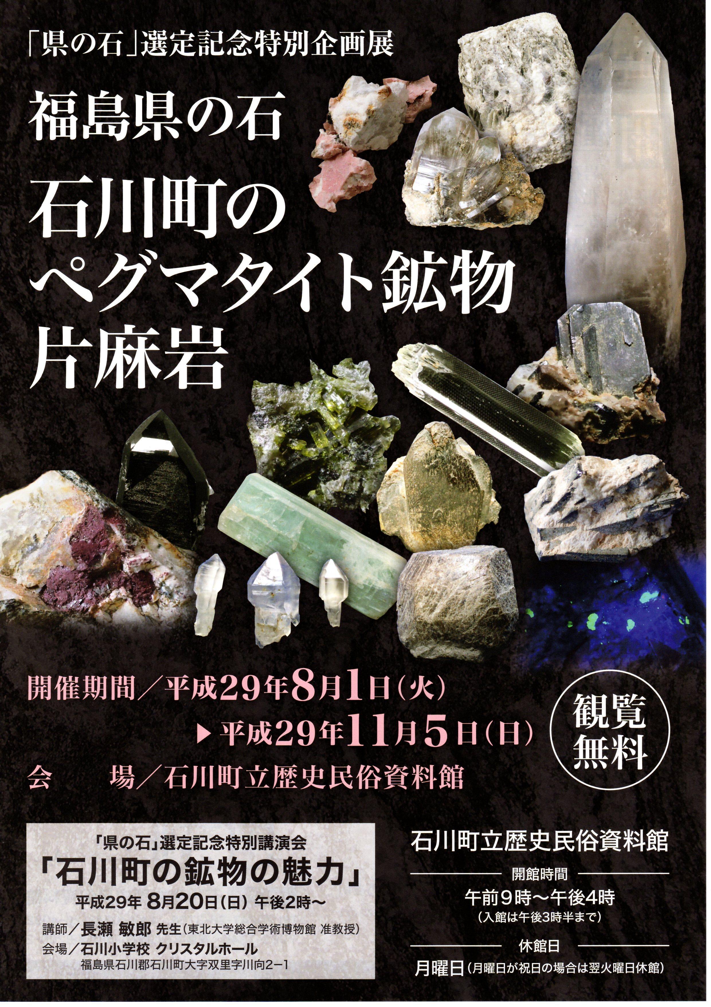 8月1日(火)~11月5日(日)◆石川町のペグマタイト鉱物、片麻岩の特別企画展