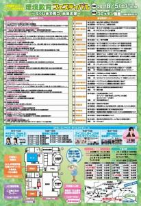 0805 環境フェスティバル表_ページ_2