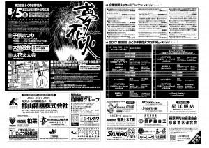 2017夢花火プログラム01