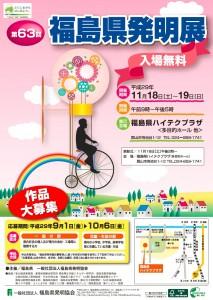 1118 福島県発明展