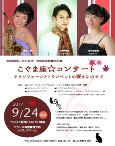 0924 こぐま座コンサート