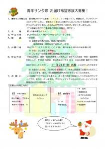 29santa_ページ_2