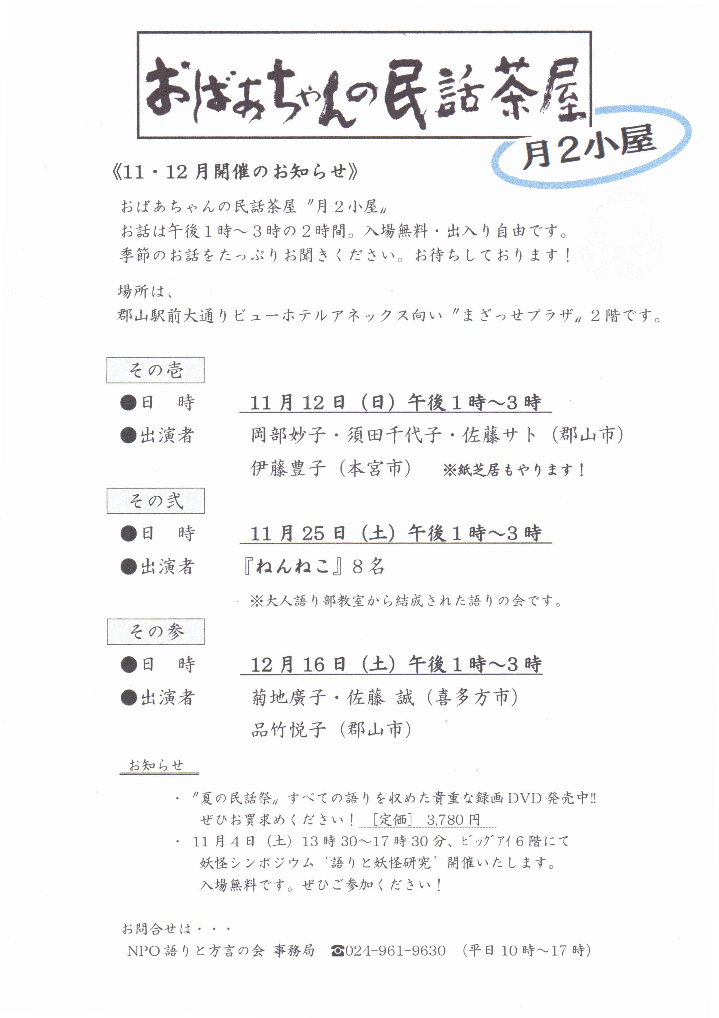 11月25日(土)◇おばあちゃんの...