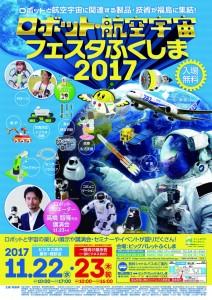 robotfesta2017_flyer_ページ_1
