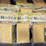 03hirata-tofu