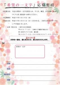 30希望の一文字募集(裏)-724x1024