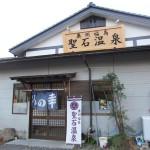 okusyuufukushima-funehiki