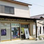 05須賀川-平半染工
