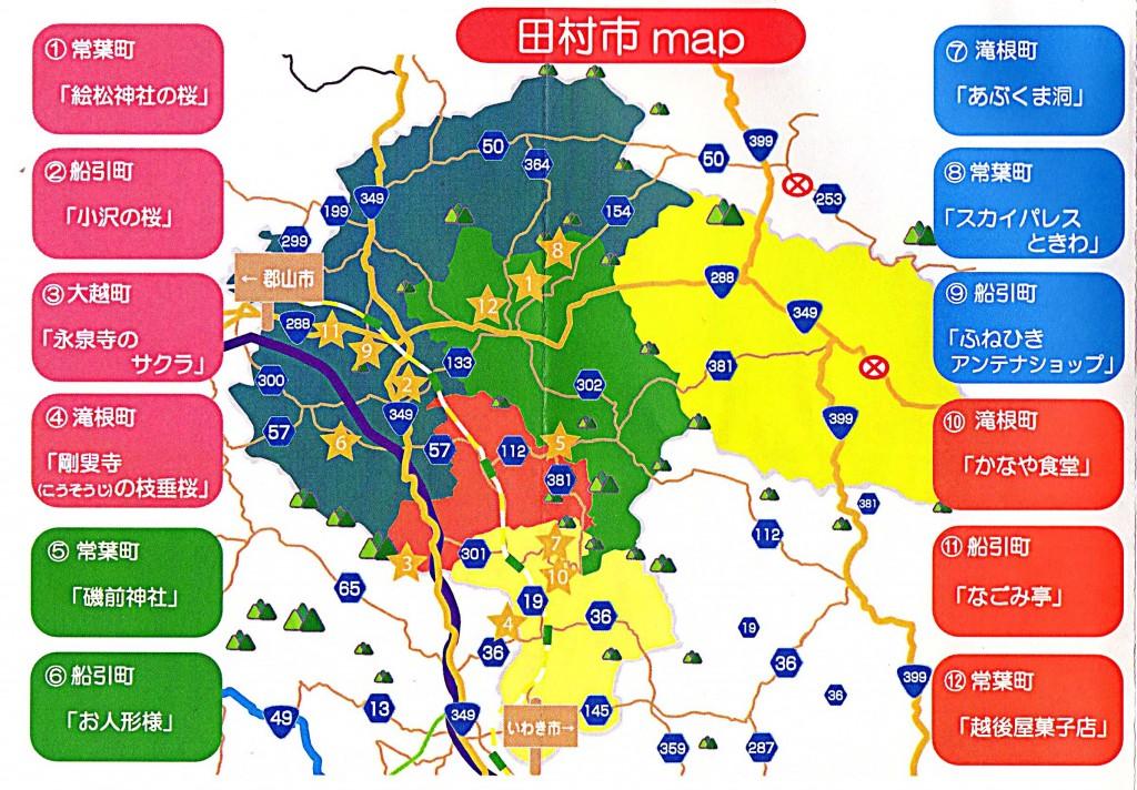 vol.36 田村市マップ