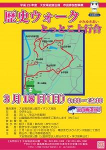 chirashi_rekishi_walk_29