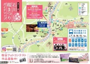 桜まつり2-thumb-300xauto-11794