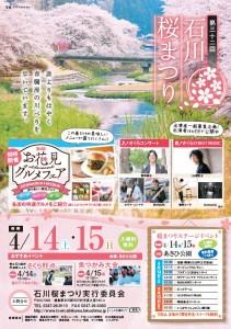 石川桜まつり1