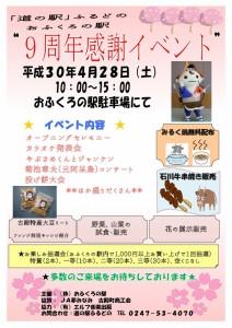 0428_ おふくろの駅9周年感謝祭(古殿)