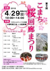 20180429_小野町_こまち桜回廊祭り