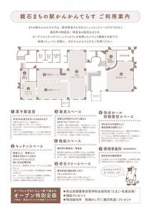 鏡石町の駅オープン_0516 (2)