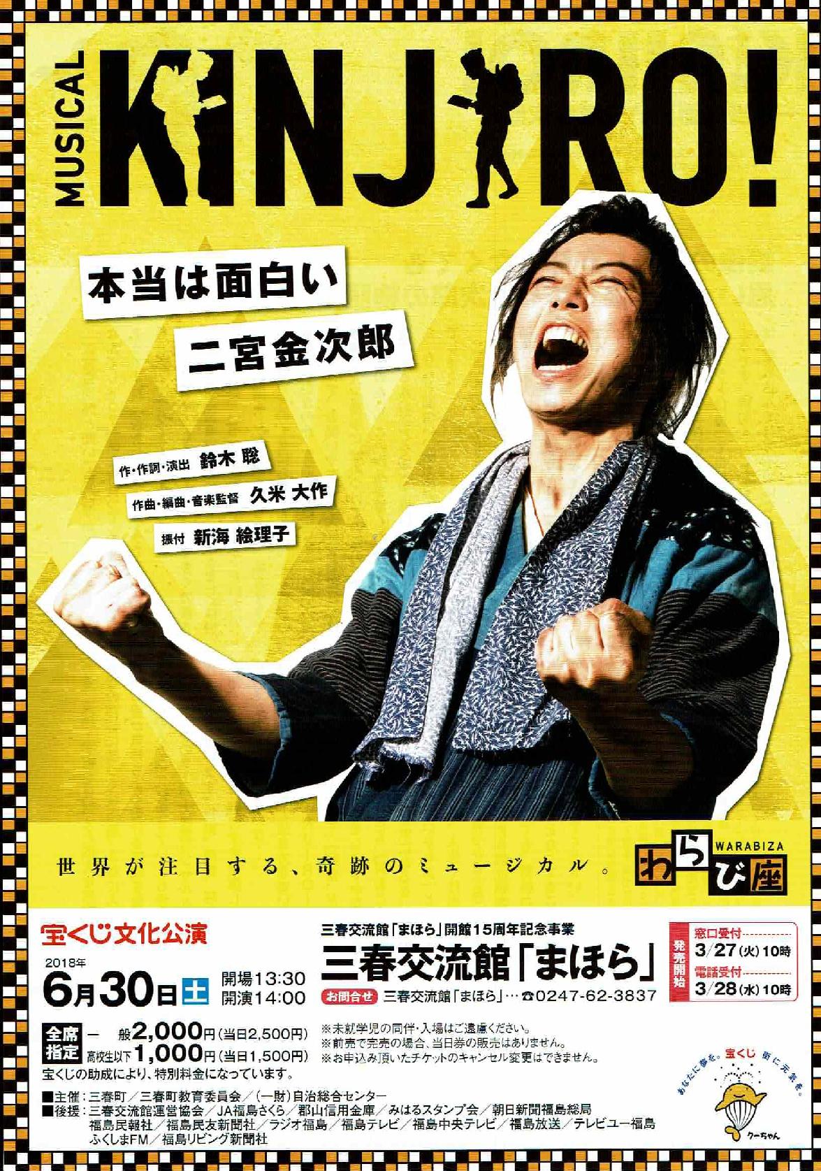 ミュージカル「KINJIRO」<三春...