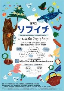 20180602_福島空港 ソライチ