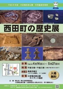 西田町の歴史展ver1.1