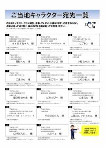 0706ゆるキャラ応援-2