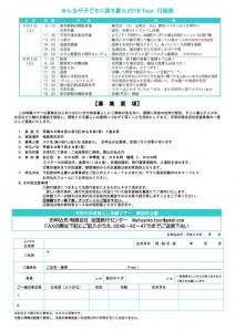 0804天栄村田舎くらし体験ツアー(裏