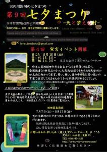 0818天栄村七夕祭り(表