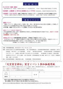 0818天栄村祭り(裏