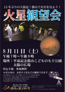 0811火星観望会